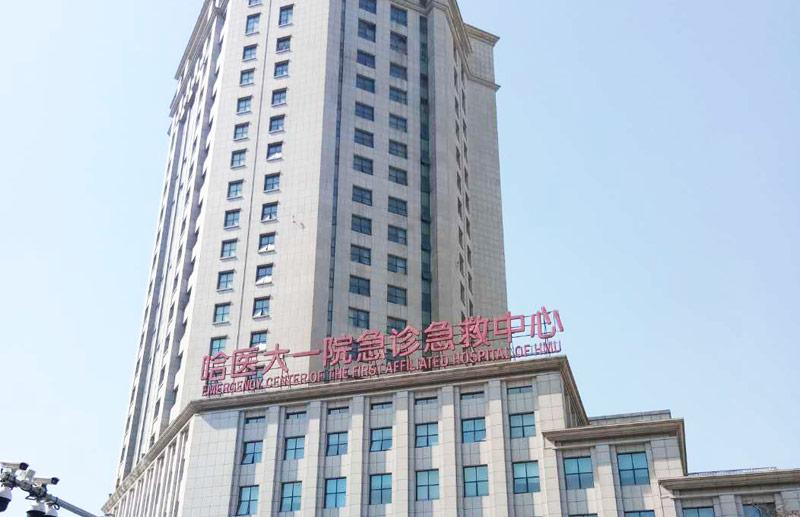 哈尔滨医科大学附属第一医院制氧机采购及安装改造